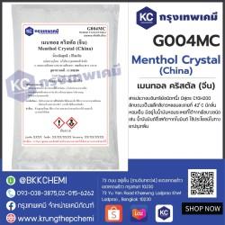 Menthol Crystal (China) : เมนทอล คริสตัล (จีน)