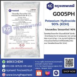 Potassium Hydroxide 90% ( KOH ) : โปแตสเซียม ไฮดรอกไซด์ 90%