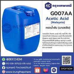 Acetic Acid (Malaysia) : กรดน้ำส้ม (มาเลเซีย)