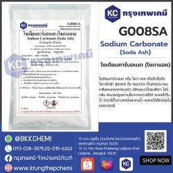Sodium Carbonate (Soda Ash) : โซเดียมคาร์บอเนต (โซดาแอช)
