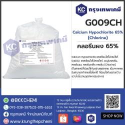 Calcium Hypochlorite 65% ( Chlorine ) : คลอรีนผง 65%