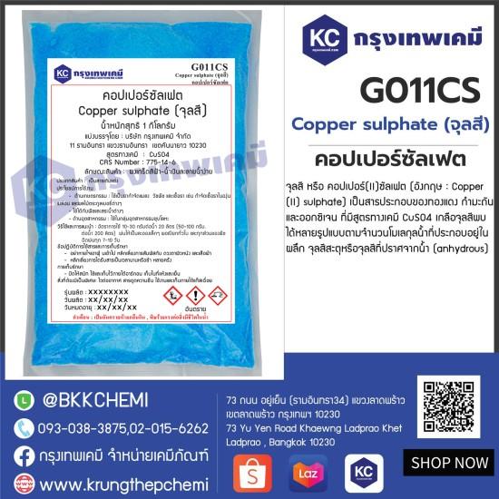 Copper sulphate (จุลสี) : คอปเปอร์ซัลเฟต