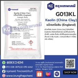 Kaolin (China Clay) : แป้งเคโอลิน (England)