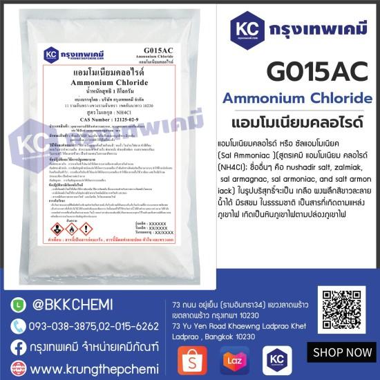 Ammonium Chloride : แอมโมเนียมคลอไรด์