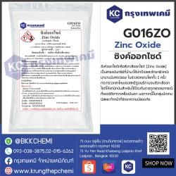 Zinc Oxide : ซิงค์ออกไซด์