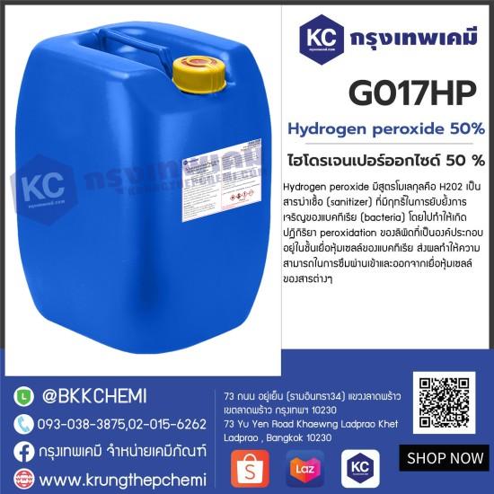 Hydrogen peroxide 50% : ไฮโดรเจนเปอร์ออกไซด์ 50 %