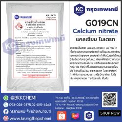 Calcium nitrate : แคลเซียม ไนเตรท