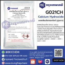 Calcium Hydroxide : แคลเซียมไฮดรอกไซด์ (ปูนขาว)