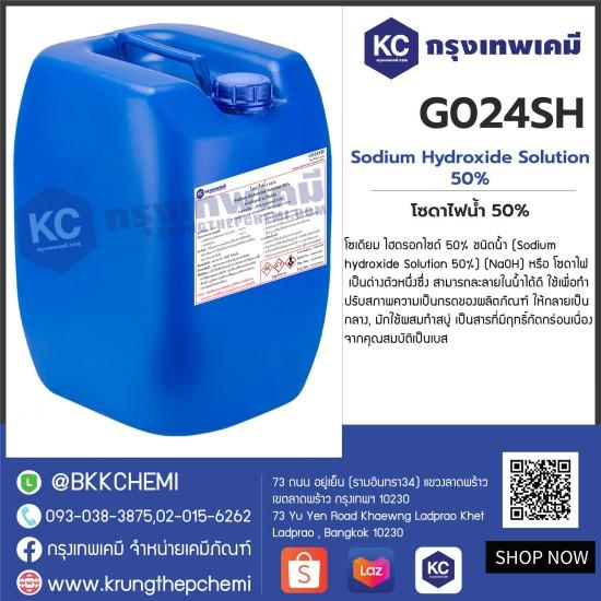 Sodium Hydroxide Solution 50% : โซดาไฟน้ำ 50%