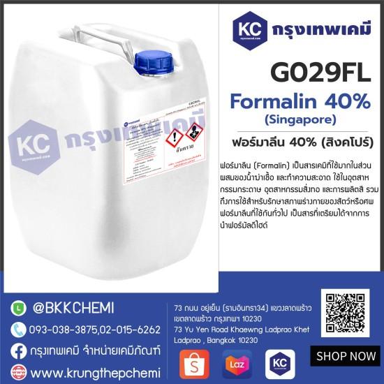 Formalin 40% (Singapore) : ฟอร์มาลีน 40% (สิงคโปร์)