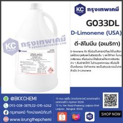D-Limonene (USA) : ดี-ลิโมนีน (อเมริกา)