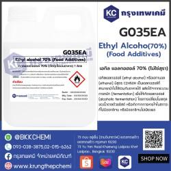 Ethyl  Alcoho70% (Food Additives) : เอทิล แอลกอฮอล์ 70% (ไม่ใช่สุรา)