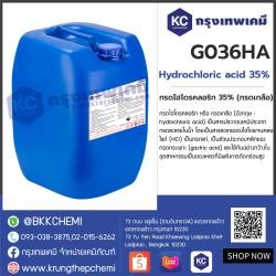 Hydrochloric acid 35% : กรดไฮโดรคลอริก 35% (กรดเกลือ)