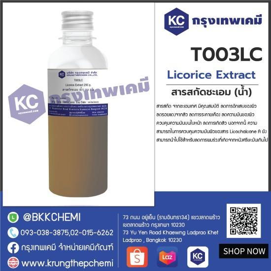 Licorice Extract : สารสกัดชะเอม (น้ำ)