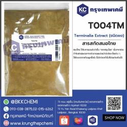 Terminalia Extract (ชนิดผง) : สารสกัดสมอไทย
