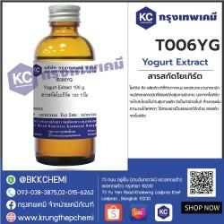 Yogurt Extract : สารสกัดโยเกิร์ต
