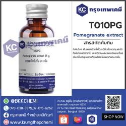 Pomegranate extract : สารสกัดทับทิม
