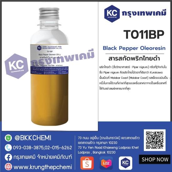 Black Pepper Oleoresin : สารสกัดพริกไทยดำ