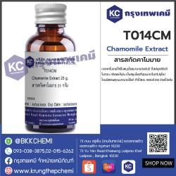Chamomile Extract : สารสกัดคาโมมาย