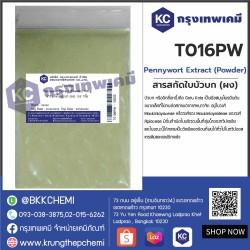 Pennywort Extract (Powder) : สารสกัดใบบัวบก (ผง)