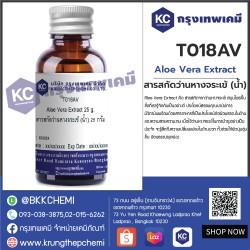 Aloe Vera Extract : สารสกัดว่านหางจระเข้ (น้ำ)