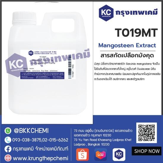 Mangosteen Extract : สารสกัดเปลือกมังคุด