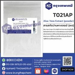 Aloe Vera Extract (powder) : สารสกัดว่านหางจระเข้ (ผง)