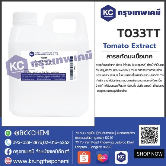 Tomato Extract : สารสกัดมะเขือเทศ