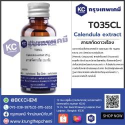 Calendula extract : สารสกัดดาวเรือง