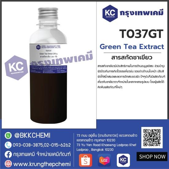 Green Tea Extract : สารสกัดชาเขียว