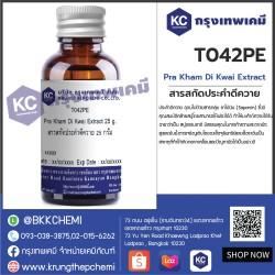 Pra Kham Di Kwai Extract : สารสกัดประคำดีควาย