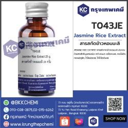 Jasmine Rice Extract : สารสกัดข้าวหอมมะลิ