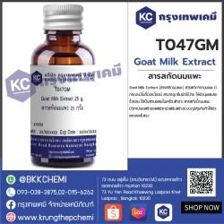 Goat Milk Extract : สารสกัดนมแพะ
