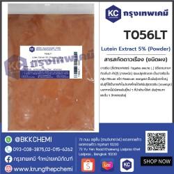 Lutein Extract 5% (Powder) : สารสกัดดาวเรือง (ชนิดผง)