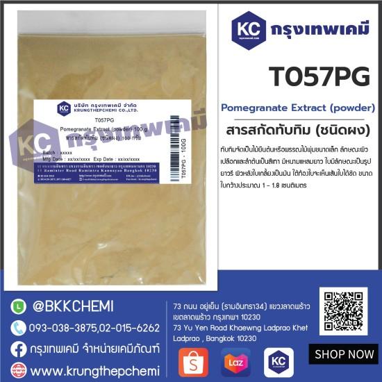 Pomegranate Extract (powder) : สารสกัดทับทิม (ชนิดผง)