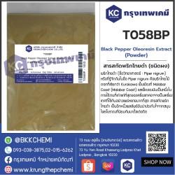 Black Pepper Oleoresin Extract (Powder) : สารสกัดพริกไทยดำ (ชนิดผง)