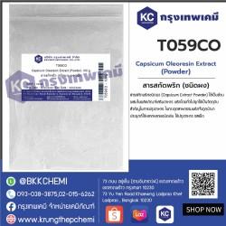 Capsicum Oleoresin Extract (Powder) : สารสกัดพริก (ชนิดผง)