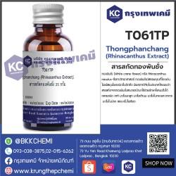 Thongphanchang (Rhinacanthus Extract) : สารสกัดทองพันชั่ง