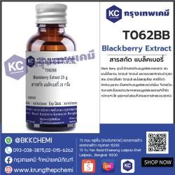 Blackberry Extract : สารสกัด แบล็คเบอรี่