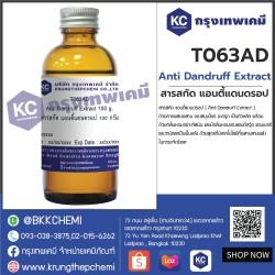 Anti Dandruff Extract : สารสกัด แอนตี้แดนดรอป