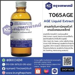 AGE Liquid Extract : สารสกัดโบทานิคอลไวท์ เทนนิ่งคอมเพล็กซ์