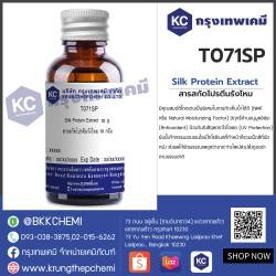 Silk Protein Extract : สารสกัดโปรตีนรังไหม