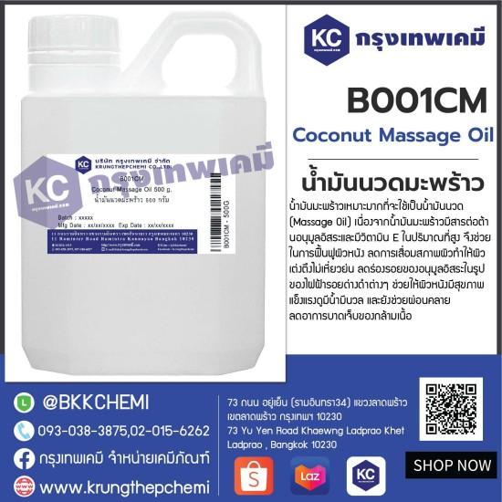 Coconut Massage Oil : น้ำมันนวดมะพร้าว
