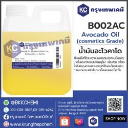 Avocado Oil (cosmetics Grade) : น้ำมันอะโวคาโด