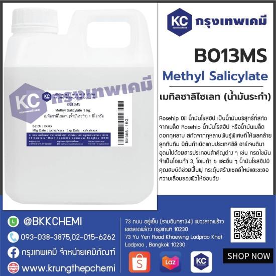 Methyl Salicylate : เมทิลซาลิไซเลท (น้ำมันระกำ)