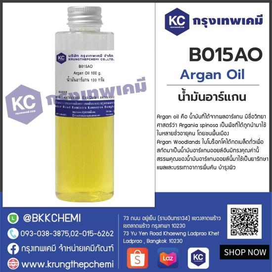 Argan Oil : น้ำมันอาร์แกน