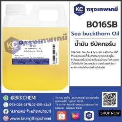 Sea buckthorn Oil : น้ำมัน ซีบัคทอร์น