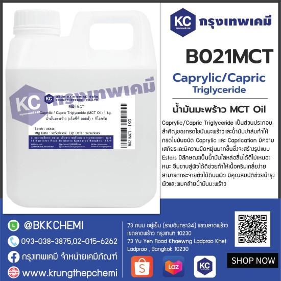 Caprylic / Capric Triglyceride (MCT Oil) : น้ำมันมะพร้าว (เอ็มซีที ออยล์)