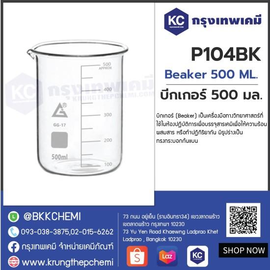 Beaker 500 ML. : บีกเกอร์ 500 มล.