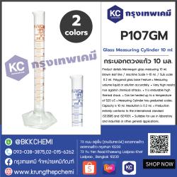Glass Measuring Cylinder 10 ml. : กระบอกตวงแก้ว 10 มล.